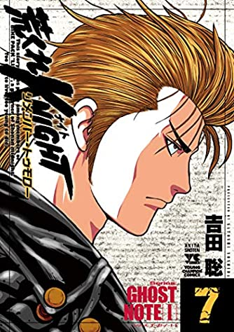 荒くれKNIGHT リメンバー・トゥモロー 7 (7) (ヤングチャンピオンコミックス)