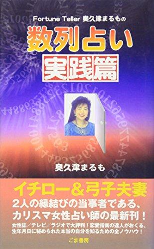 数列占い 実践篇―Fortune Teller奥久津まるもの (Goma books)
