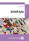 فكرة الثقافة (سلسلة ترجمان) (Arabic Edition)