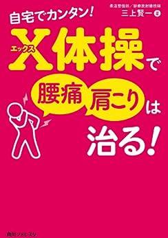 [三上 賢一]の自宅でカンタン! X体操で腰痛・肩こりは治る! (角川フォレスタ)