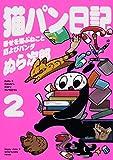【Amazon.co.jp 限定】猫パン日記 幸せを運ぶねこと厄よびパンダ2(特典:描き下ろしマンガ4ページ データ配信)
