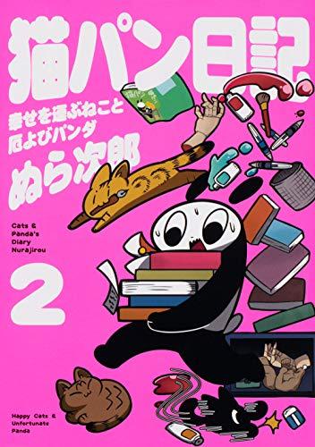 猫パン日記 幸せを運ぶねこと厄よびパンダ2の詳細を見る