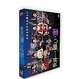 「世界一難しい恋」DVD-BOX 全10話を収録した6枚組 DVD 大野 智/波瑠 image