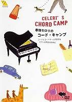 ヤマハ・アトスDVD 春畑セロリのコード・キャンプ ~コードネームが苦手なピアノの先生のために~
