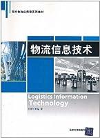 物流信息技术(现代物流应用型系列教材)