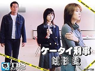 ケータイ刑事 銭形愛【TBSオンデマンド】