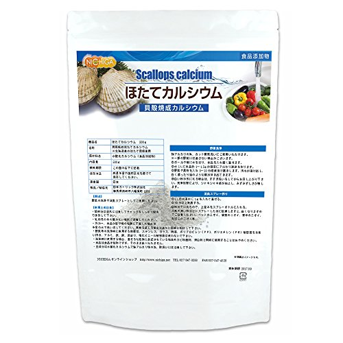 ほたてカルシウム 500g (貝殻焼成カルシウム)食品添加物 北海道産のほたて貝殻100%使用 [05] NICHIGA(ニチガ) 水酸化カルシウム