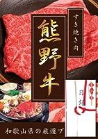 熊野牛 すき焼き用 モモ カタ バラ 300g A3パネル付き 目録 ( 景品 贈答 プレゼント 二次会 イベント用)