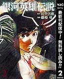 銀河英雄伝説【期間限定無料】 2 (ヤングジャンプコミックスDIGITAL)