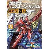 新装版 機動戦士クロスボーン・ガンダム 鋼鉄の7人(3) (角川コミックス・エース)