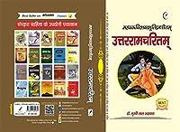 Uttarramcharitam