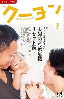 [クレヨンハウス]の月刊 クーヨン 2016年 07月号 [雑誌]