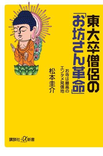 Tōdaisotsu sōryo no obōsan kakumei : Otera wa saikō no entame hasshinchi