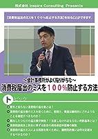 消費税届出のミスを100%防止する方法 [DVD]