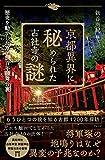 京都異界に秘められた古社寺の謎――歴史を動かした京千二百年の舞台裏