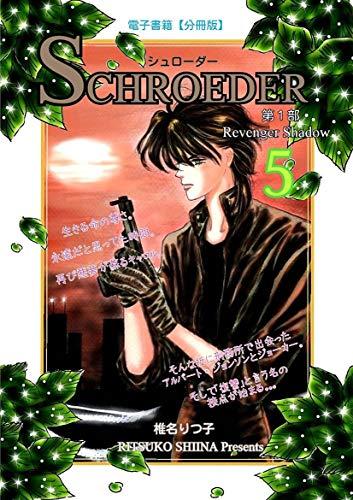 SCHROEDER 第1部―Revenger Shadow-(5)