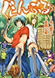 ぐらんぶる コミック 1-15巻セット