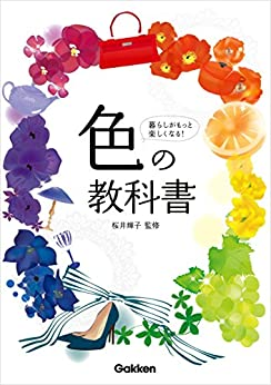 [桜井輝子]の色の教科書