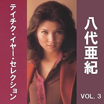 八代亜紀 テイチク・イヤー・セレクション VOL.3