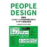 ピープルデザイン: 超福祉 インクルーシブ社会の実現に向けたアイデアと実践の記録