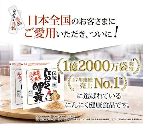 【健康家族】伝統にんにく卵黄顆粒タイプ(1包800mg)×31包入