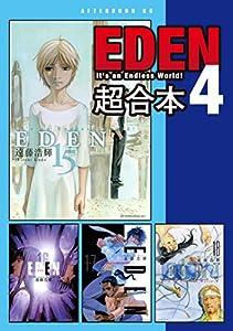 EDEN 超合本版 4巻 表紙画像