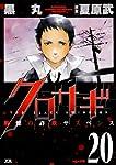 クロサギ (20) (ヤングサンデーコミックス)