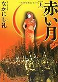 赤い月(上) (文春文庫)