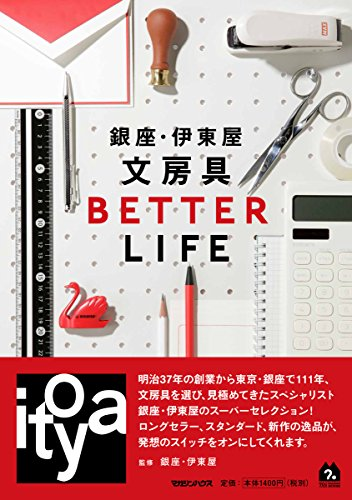 銀座・伊東屋 文房具BETTER LIFE
