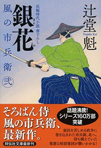 銀花 風の市兵衛 弐 (祥伝社文庫)