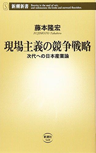 現場主義の競争戦略: 次代への日本産業論 (新潮新書)