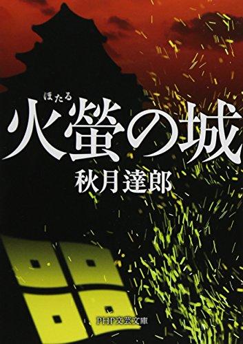 火螢(ほたる)の城 (PHP文芸文庫)