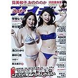 週刊 プレイボーイ 2014年 6/23号 [雑誌]