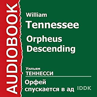 Orpheus Descending [Russian Edition] cover art