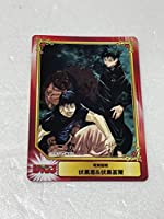 呪術廻戦 伏黒恵 伏黒甚爾 13巻 アニメイト 特典 限定 SCFカード