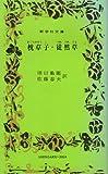 枕草子・徒然草 (1970年) (新学社文庫)