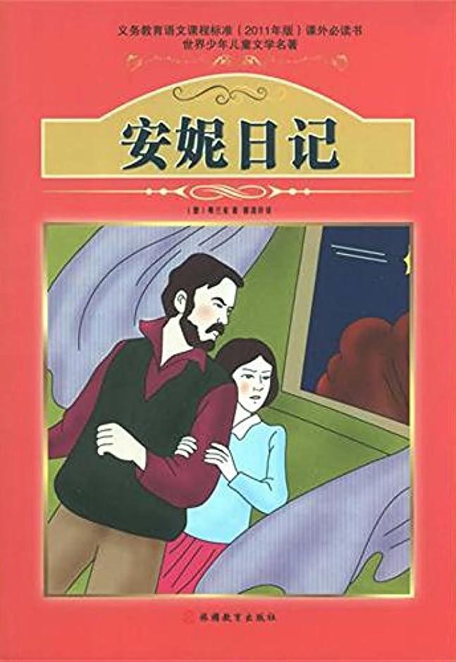 一貫した特殊エロチック安妮日记 (Chinese Edition)