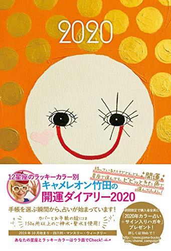 キャメレオン竹田の開運ダイアリー2020<乙女座></p>