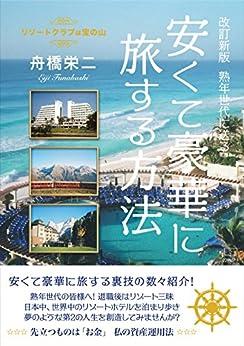 [舟橋 栄二]の熟年世代に送る 安くて豪華に旅する方法: リゾートクラブは宝の山 (22世紀アート)