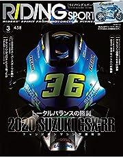ライディングスポーツ 2021年 3月号 Vol.458 【特別付録】 A2 ポスター