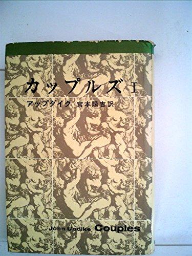 カップルズ〈第1〉 (1970年)