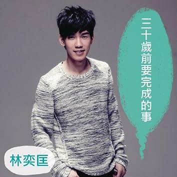 San Shi Sui Qian Yao Wan Cheng De Shi