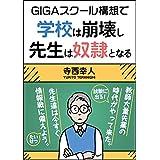 GIGAスクール構想で学校は崩壊し先生は奴隷となる: 教師大量失業の時代がやってきた!
