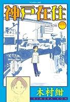神戸在住(1) (アフタヌーンコミックス)