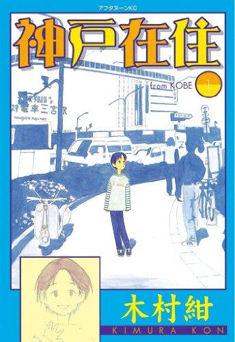 [木村紺]の神戸在住(1) (アフタヌーンコミックス)