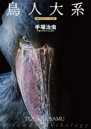 鳥人大系 雑誌初出カラー完全版