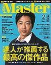 MonoMaster モノマスター  2020年 2 月号