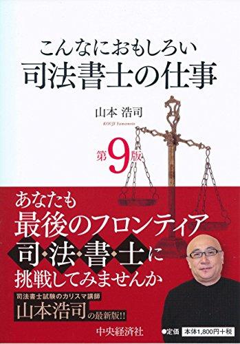 こんなにおもしろい司法書士の仕事<第9版>の詳細を見る