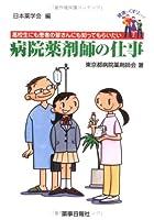 病院薬剤師の仕事―高校生にも患者の皆さんにも知ってもらいたい (健康とくすりシリーズ)