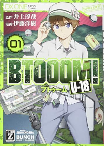 BTOOOM! U-18 1 (BUNCH COMICS) - 井上 淳哉, 伊藤 洋樹